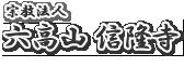 宗教法人 六高山 信隆寺